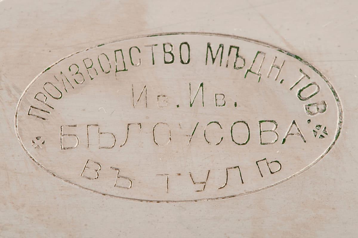 КБ 473 | Поднос «Петербургский» | Музей самоваров и бульоток