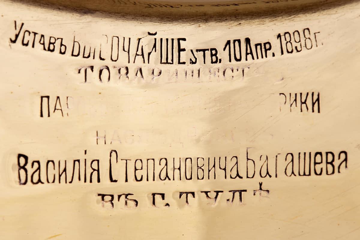 КБ 319 | Самовар-ваза « С овалами» | Музей самоваров и бульоток