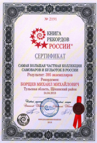 Russian Book of Records