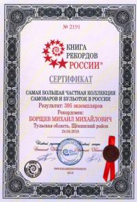 musei-samovarov-kniga-rekordov-rosii