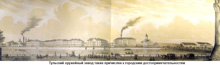 Вид на Оружейный завод. Гравюра К.фон Шеле. Нач. XIX в.