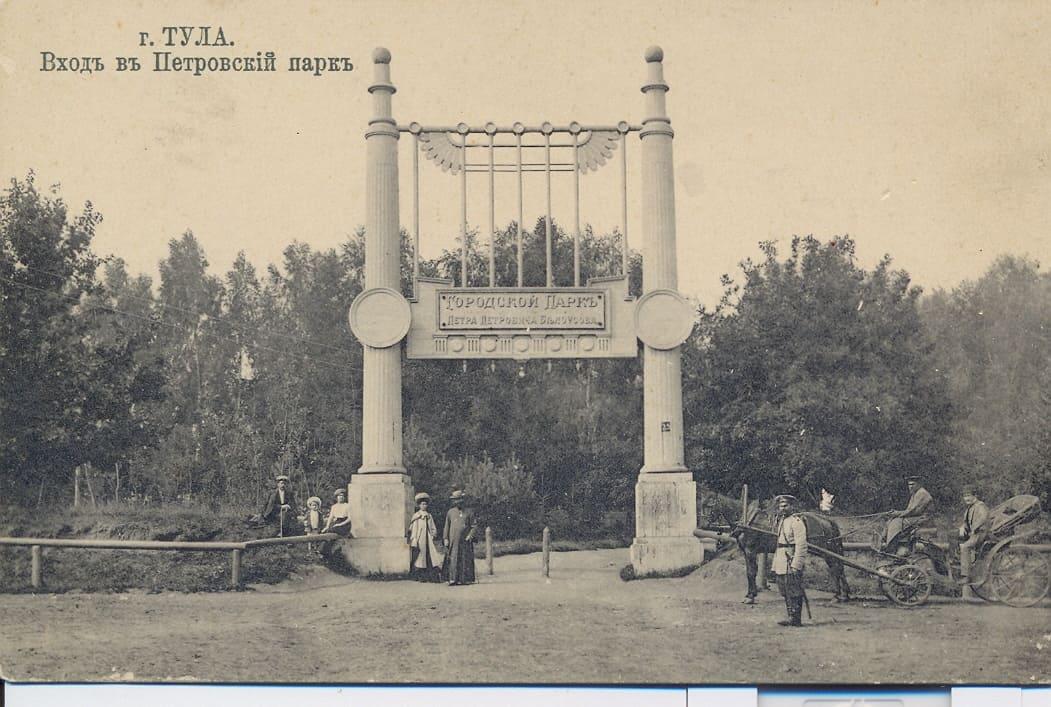 Петровский парк, Тула