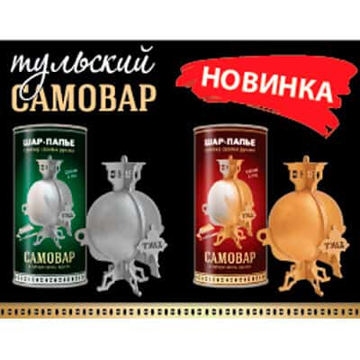 Educational toy - Make-yourself Samovar