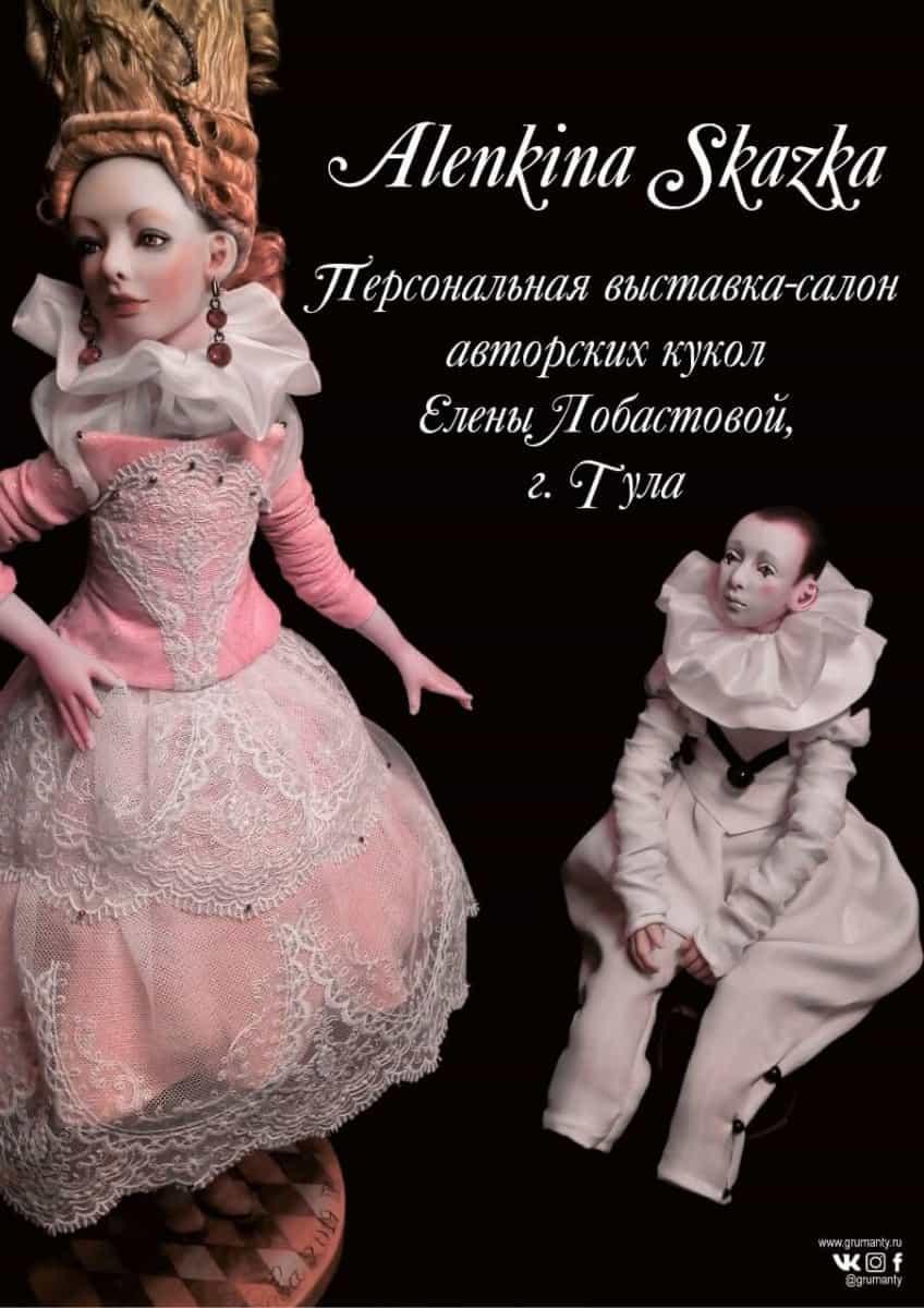 Alenkina-skazka, выставка авторских кукол Елены Лобастовой