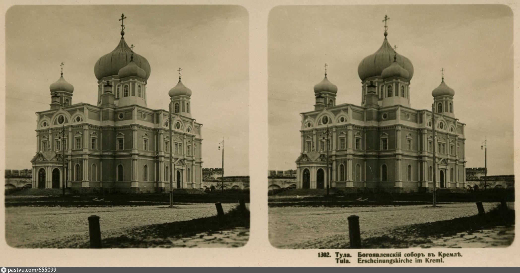 Epiphany cathedral of Tula Kremlin, beg. 20 c.