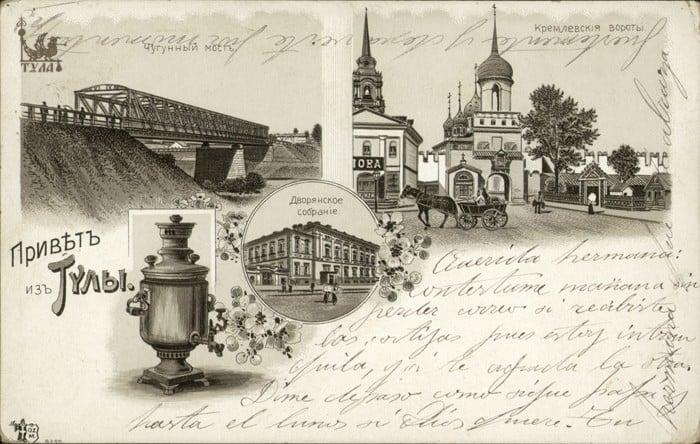 Открытое письмо (открытка) нач. ХХ в.