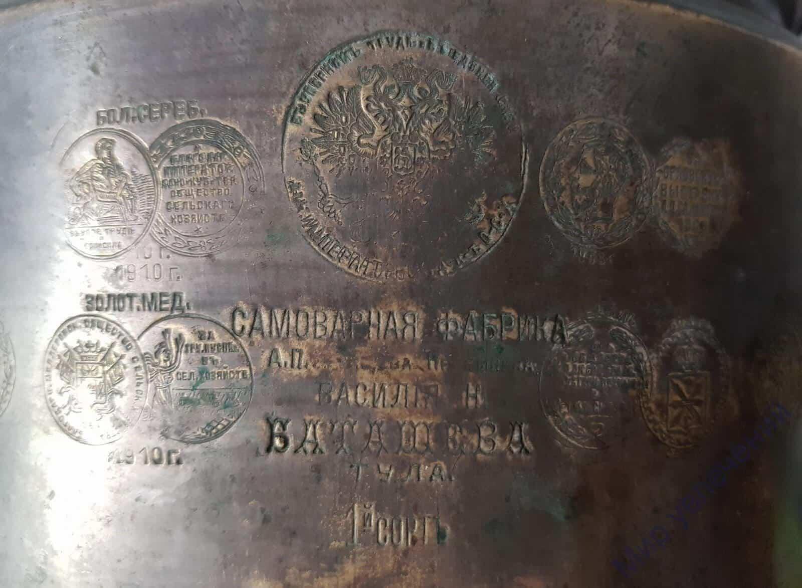 Fake Great Emblem on the samovar by A.P. Salishchev Works