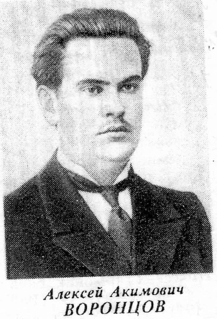 Алексей Акимович Воронцов