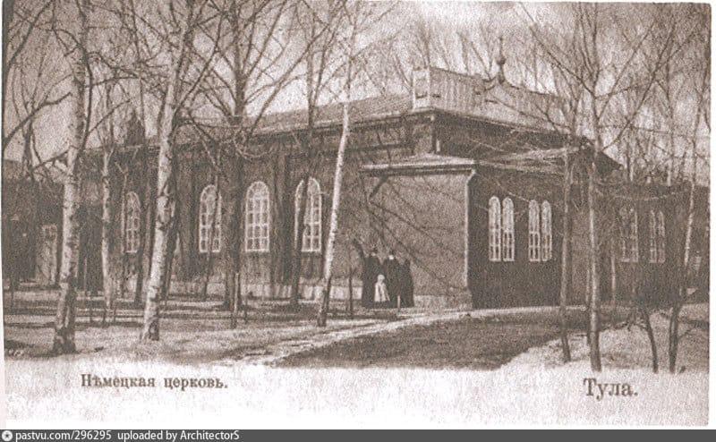 Лютеранская кирха в Туле. Фото нач. ХХ в.