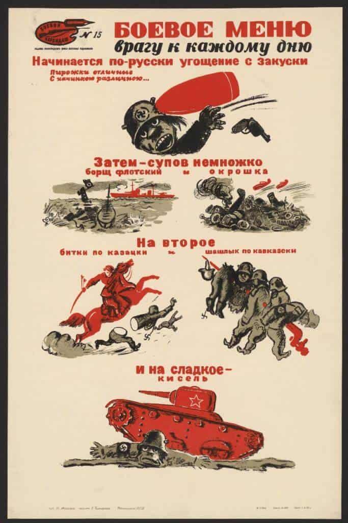военное меню