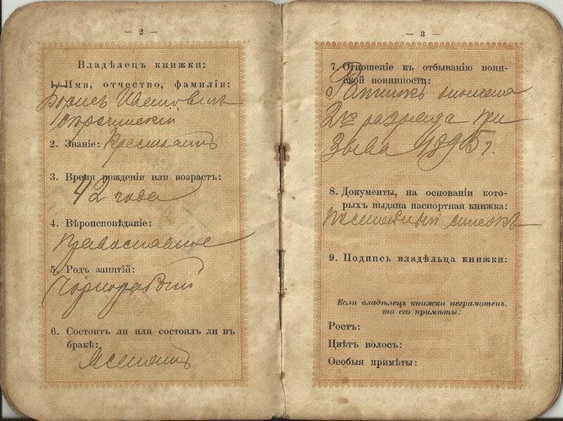Паспортная книжка подданного Российской империи. Нач. ХХ в.