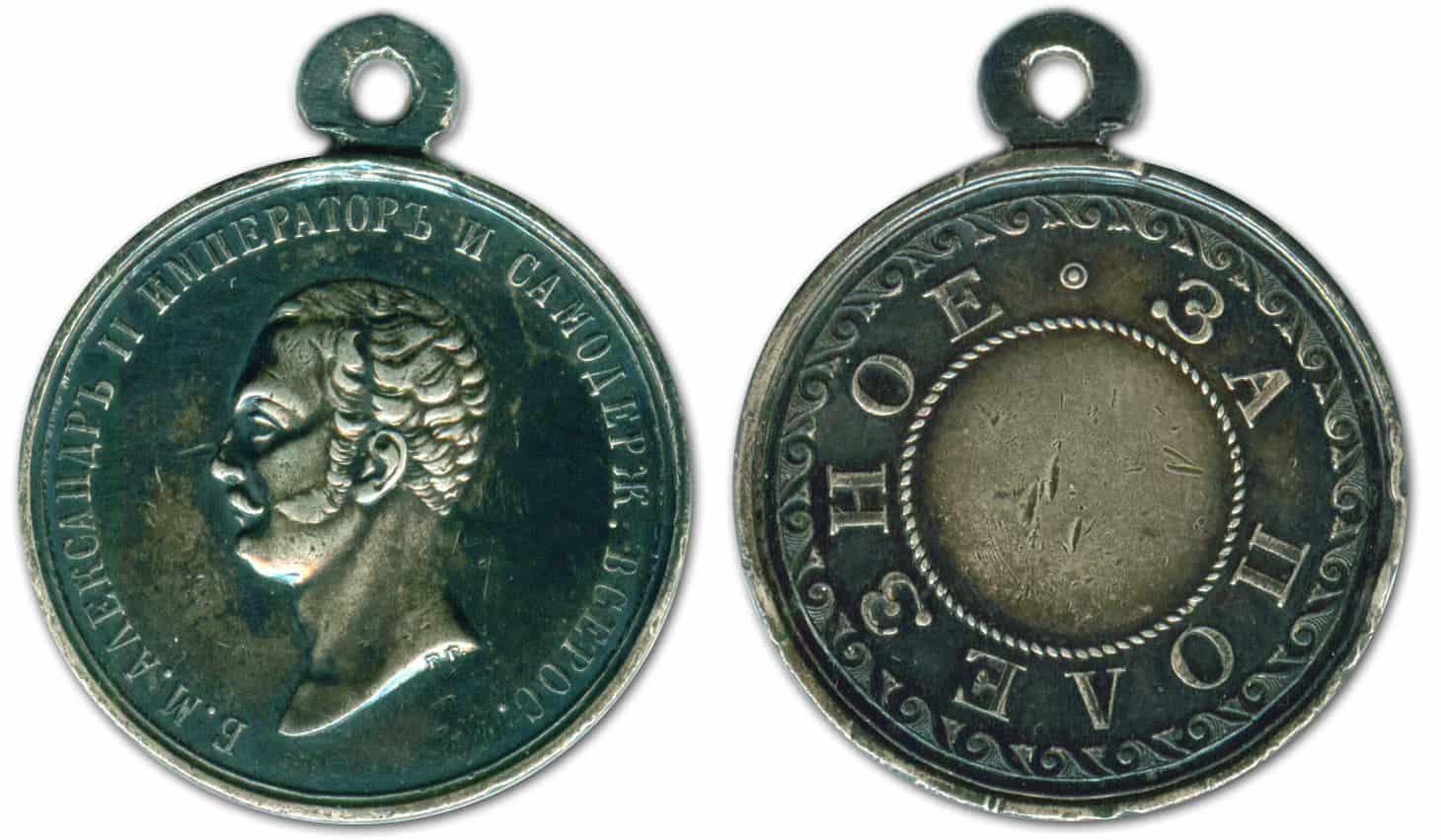 Медаль «За полезное». 1855 г.