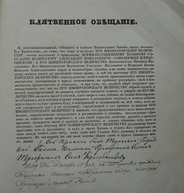 Присяга городского головы С. Т. Красноглазова. 1864 г.