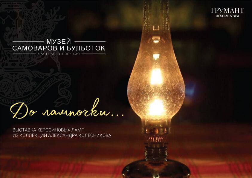 Выставка «До лампочки»
